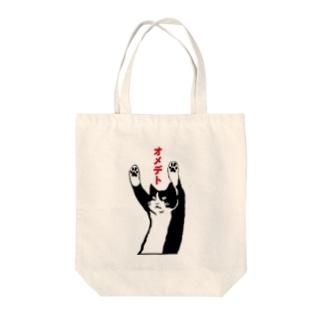オメデト Tote bags