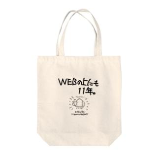ストロウイカ11周年ありがとう記念 Tote bags