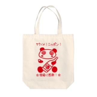 サケノメ!ニッポン! Tote bags