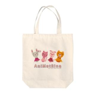 AniMatRina(アニマトリーナ) Tote bags