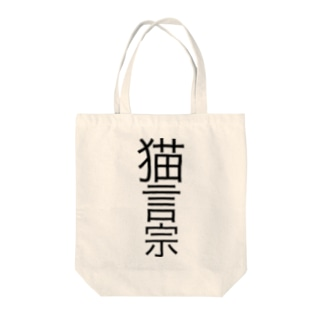 猫言宗様 Tote bags