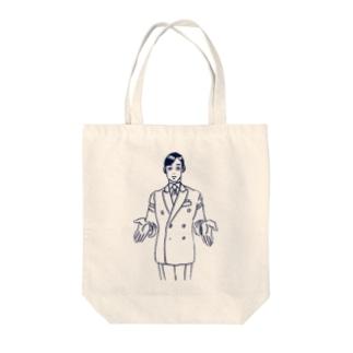 太陽崇拝おじさん Tote bags