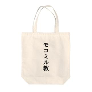 モコミル教 Tote bags