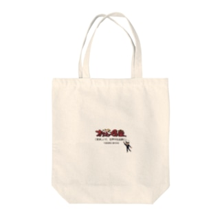 オリオン Tote bags