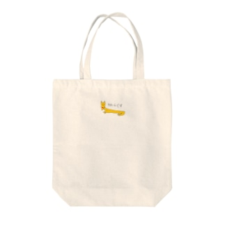 すひぃんくす Tote bags