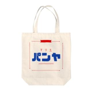 まりえパンヤ Tote bags