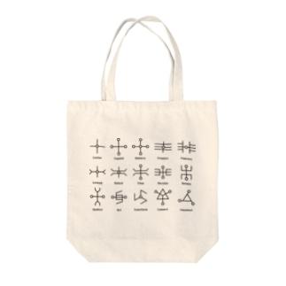 神聖回路 Sacred Circuitry(bk) Tote bags