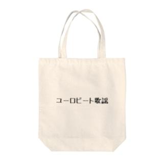 ユーロビート歌謡 Tote bags