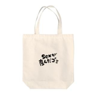 SEXが産んだゴミ Tote bags