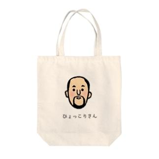 ひょっこりさん(顔) Tote bags