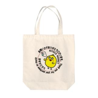 ひよこのお店 Tote bags