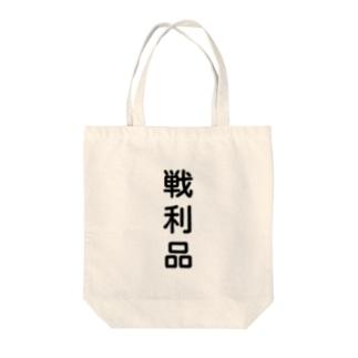 戦利品 Tote bags