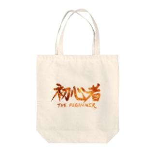 ザ・初心者 Tote bags