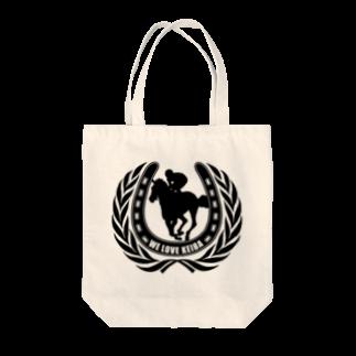 毒の素のWe Love Keiba Tote bags