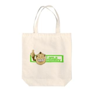 おれは猿だ Tote bags