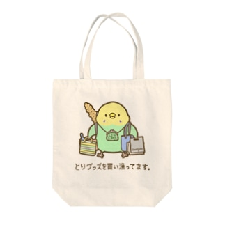 セキセイインコさん「買い漁り」 Tote bags