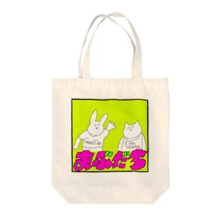 まぶだち Tote bags