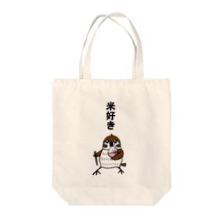 米好きスズメ Tote bags