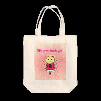 ももぞぅのおみせのひよ子ちゃん(おめかし) Tote bags