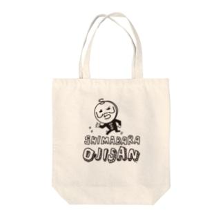 しまばらおじさん Tote bags