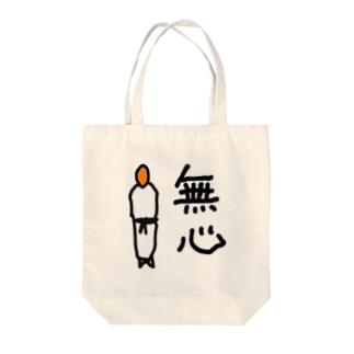 空手 無心 Tote bags