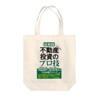 不動産投資のプロ技 Tote bags