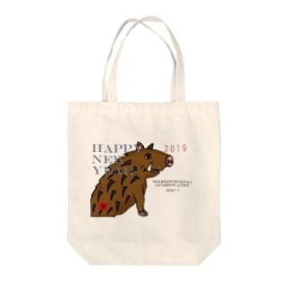 2019亥年の猪のイラスト年賀状イノシシ Tote bags