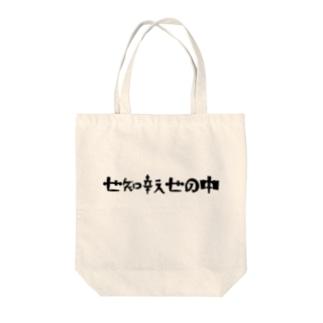 世知辛ぇ世の中 Tote bags