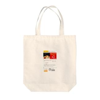 マック クーポン Tote bags