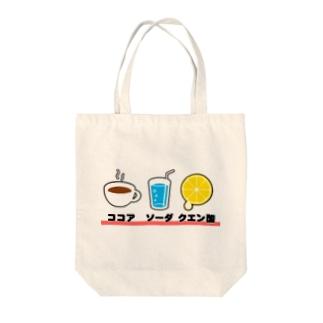 ココア☆ソーダ☆クエン酸 Tote bags
