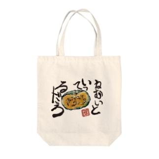 ポエム絵葉書2 Tote bags