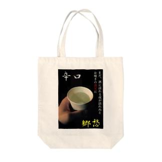 漢(オトコ)酒 Tote bags