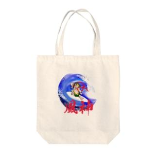 波乗風神 Tote bags