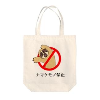 ナマケモノ禁止 Tote bags