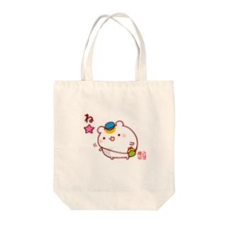 ね☆ Tote bags