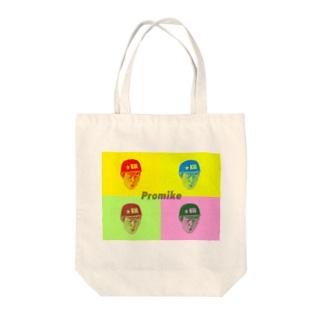 #プロミケ Tote bags
