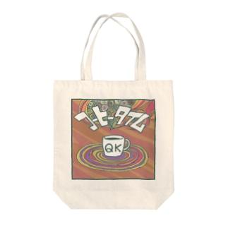 「休憩」コーヒータイム Tote bags