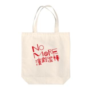 NO MORE 演劇泥棒 Tote bags