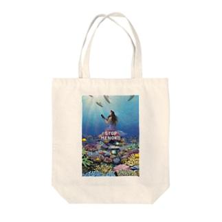 StopHenoko琉球人魚(縦) Tote bags