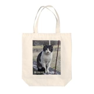 僕は野良猫 Tote bags
