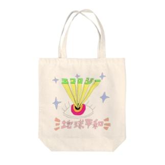 エ(コロシ)ー Tote bags