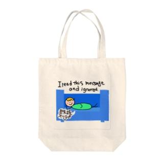 既読スルー宣言 Tote bags