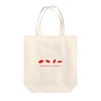 ヘモグロビンのやつ Tote bags
