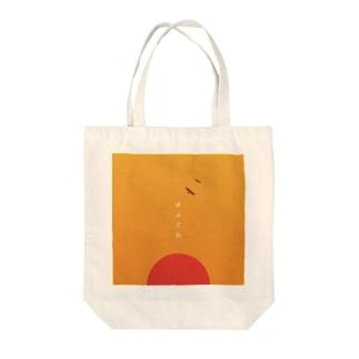 秋はゆふぐれ Tote bags
