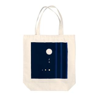 夏はよる Tote bags