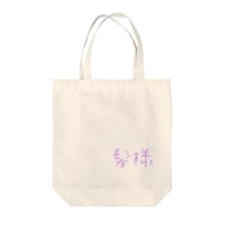 頭皮の薄い方用(ネタ) Tote bags