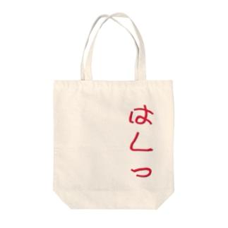 はし!! Tote bags
