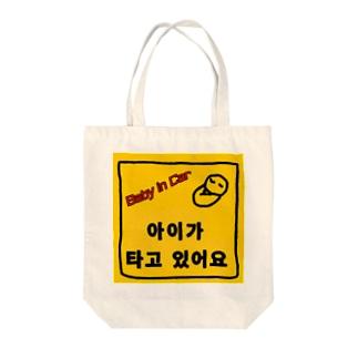 赤ちゃんが乗っています(韓国語) Tote bags