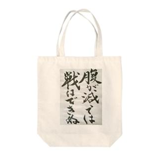 おかんの書道(はらぺこ) Tote bags