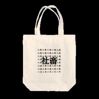 サブカルクソ女botの社畜 Tote bags